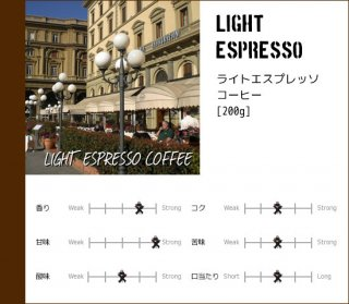 LIGHT ESPRESSO COFFEE(road to Espresso.)[200g]