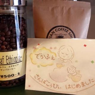 エチオピアモカ デカフェ・サンバコーヒー(カフェインレスコーヒー)