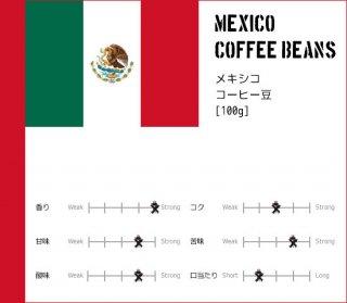 メキシコ コーヒー豆[100g]