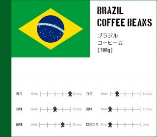 ブラジル コーヒー豆[100g]