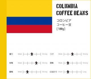 コロンビア コーヒー豆[100g]
