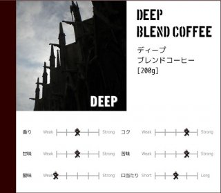 DEEP BLEND COFFEE[200g]