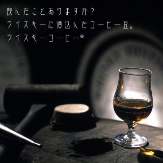 ウイスキーコーヒー® [180g]
