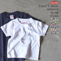 アスレ 5.6oz Tシャツ キッズ 無地 ボディ 5001-02 ユナイテッドアスレ シルクスクリーン