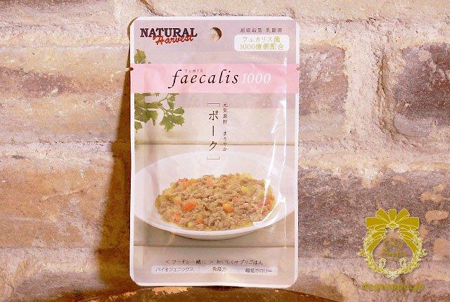 フェカリス1000-ポーク1袋