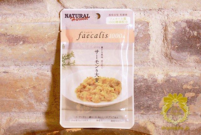 フェカリス1000-サーモン&大麦1袋