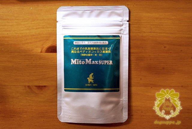 免疫力アップのサプリメント「マイトマックススーパー(60粒)」