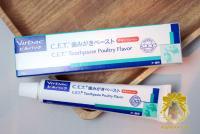 C.E.T.歯磨きペースト (チキンフレーバー) /ビルバック