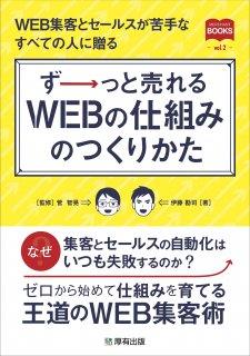 ず→っと売れるWEBの仕組みのつくりかた