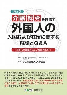 第2版 介護就労を目指す外国人の入国および在留に関する解説とQ&A