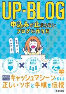 UP-BLOG  申込みが止まらないブログの作り方
