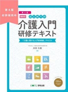 はじめての介護入門研修テキスト〔講師用研修テキスト〕(CD付)