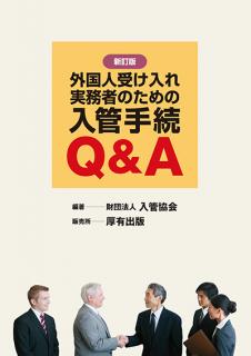 新訂版 外国人受け入れ実務者のための入管手続Q&A