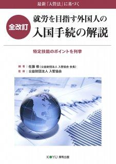 全改訂 最新「入管法」に基づく 就労を目指す外国人の入国手続の解説 ー特定技能のポイントを列挙ー