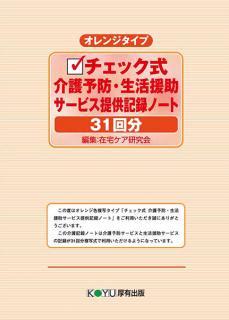 オレンジ色・複写タイプ チェック式介護予防・ 生活援助サービス提供記録ノート