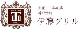 神戸元町の老舗洋食屋【伊藤グリル】