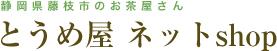 おいしいお茶、静岡茶の製造直販の専門店。「とうめ屋ネットshop」(公式)