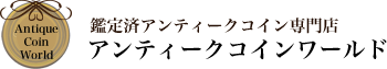 【鑑定済アンティークコイン専門店】オンラインネットショップ通販店舗『アンティークコインワールド』へようこそ!
