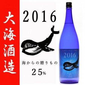 芋焼酎 海からの贈りもの 2016  25度 1800ml 大海酒造  限定生産 水寿鶴 お酒 ギフト ご贈答