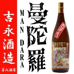 曼陀羅  25度 1800ml 吉永酒造  本格芋焼酎