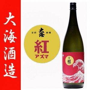 芋焼酎 大海紅アズマ 25度 1800ml 大海酒造  限定生産 水寿鶴 お酒 ギフト ご贈答