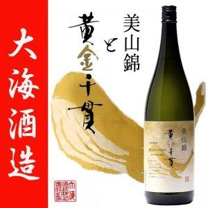 芋焼酎 美山錦と黄金千貫  28度 1800ml 大海酒造
