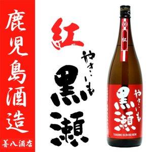 特約店限定商品 紅やきいも 黒瀬 25度 1800ml 鹿児島酒造 白麹 本格芋焼酎
