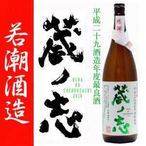 季節限定 蔵ノ志2018 25度 1800ml 若潮酒造 白麹仕込み 本格焼酎
