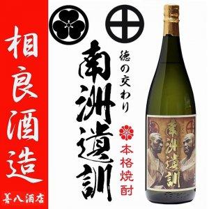 南洲遺訓 25度 1800ml 庄内米使用 相良酒造