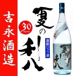 夏の利八 30度 1800ml 吉永酒造  本格芋焼酎