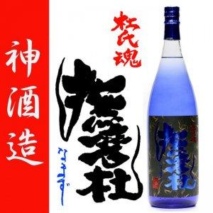 特約店限定 青撫磨杜(あおなまず) ブルーテールキャット 25度 1800ml 神酒造 本格焼酎 黒麹 白麹