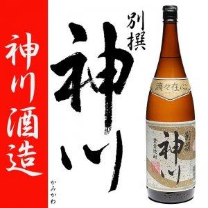 販売店限定 別撰 神川 25度 1800ml 神川酒造 白麹仕込み 本格芋焼酎