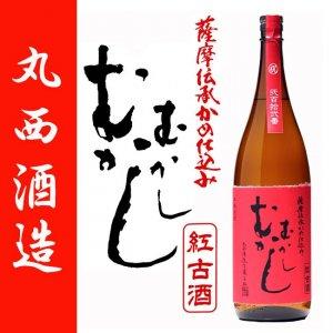 丸西酒造 むかしむかし 紅芋古酒 25度 1800ml 白麹仕込み 本格芋焼酎