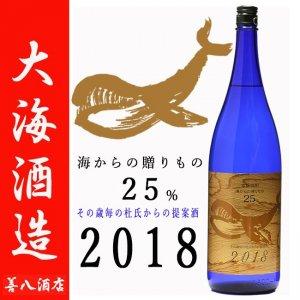 芋焼酎 海からの贈りもの2018  25度 1800ml 大海酒造