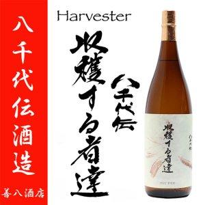 芋焼酎 八千代伝白麹 Harvester 収穫する者たち 25度 1800ml 八千代伝酒造