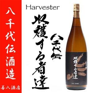芋焼酎 八千代伝黒麹 Harvester 収穫する者たち 25度 1800ml 八千代伝酒造