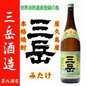 三岳 25度 1800ml 三岳酒造 芋焼酎