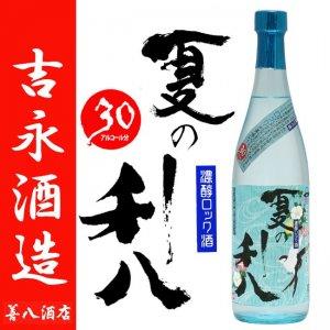 夏の利八 30度 720ml 吉永酒造  本格芋焼酎