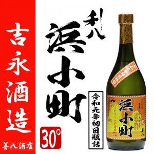 利八 浜子町 30度 720ml 吉永酒造  本格芋焼酎