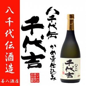 芋焼酎 八千代伝 千代吉(ちよきち) 25度 720ml 八千代伝酒造 猿ヶ城蒸留所