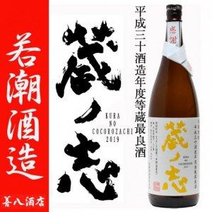 季節限定 蔵ノ志2019 25度 1800ml 若潮酒造 黒麹仕込み 本格焼酎