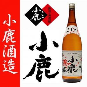 薩摩焼酎 小鹿 25度 1800ml 小鹿酒造 白麹