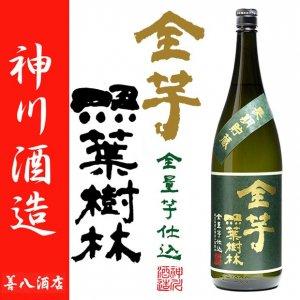 全芋照葉樹林 25度 1800ml 神川酒造 白麹仕込み 本格芋焼酎
