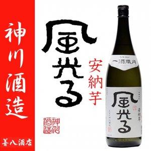 風光る 安納芋 25度 1800ml 神川酒造 白麹仕込み 本格芋焼酎