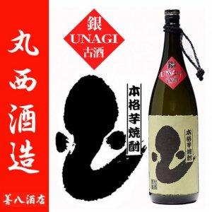 丸西酒造 銀うなぎ古酒 25度 1800ml 白麹仕込み 本格芋焼酎