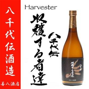 芋焼酎 八千代伝黒麹 Harvester 収穫する者たち 25度 720ml 八千代伝酒造