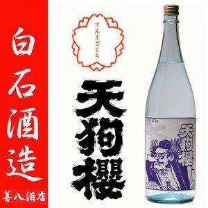 春の天狗櫻  25度 1800ml 白石酒造  本格芋焼酎