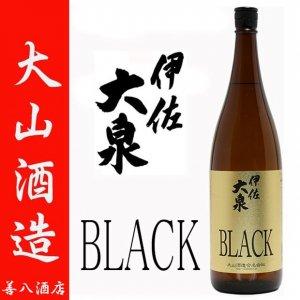 伊佐大泉BLACK