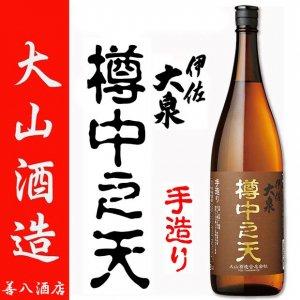 樽中之天 伊佐大泉  25度 1800ml  大山酒造 白麹仕込み 本格芋焼酎