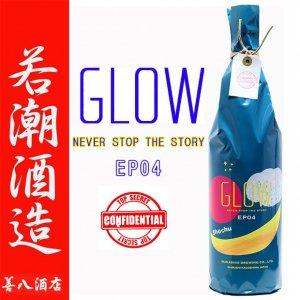 GLOW  EP04  25度 1800ml 若潮酒造  本格焼酎
